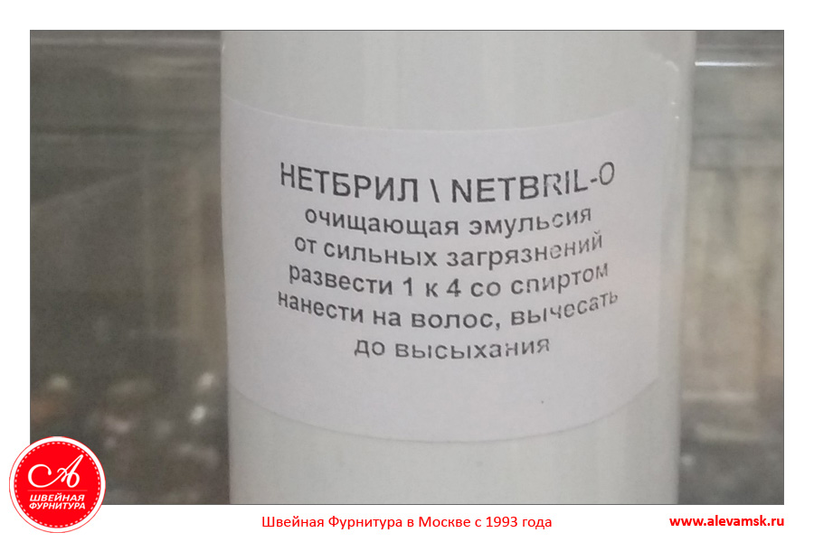 Нетбрил / Netbril
