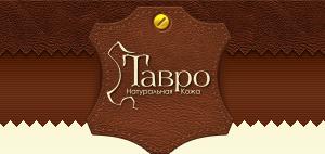Магазин Кожи «ТАВРО»